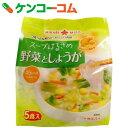 スープはるさめ 野菜としょうが 5食入[ひかり味噌 春雨スープ]