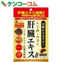 ファイン しじみウコン 肝臓エキス 90粒[しじみ(シジミ)]
