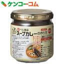 スープカレーの作り方 濃縮ペーストタイプ 中辛 180g[ケンコーコム スープカレー(レトルト)]【あす楽対応】