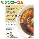 大泉洋プロデュース 本日のスープカレーのスープ 1人前[大泉洋プロデュース スープカレー(レトルト)]【あす楽対応】