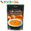 JAふらの 人参と玉ねぎのポタージュスープ 160g[JAふらの スープ(レトルト)]