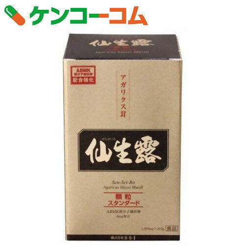 仙生露 顆粒スタンダード 30包【送料無料】
