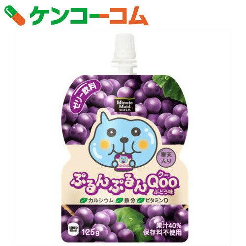 ミニッツメイド ぷるんぷるんQoo(クー) ぶどう味 125g×6個