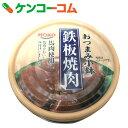 HOKO おつまみ小鉢 鉄板焼肉 馬肉使用 65g[ホニホ 缶詰]