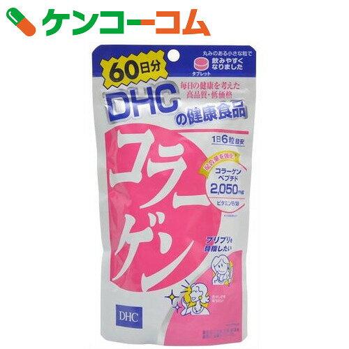 DHC コラーゲン 60日分 360粒【1_k】