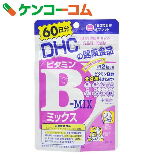 DHC ビタミンBミックス 60日分 120粒【1_k】