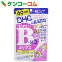 DHC ビタミンBミックス 60日分 120粒[DHC サプリメント ビタミンB]