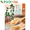 京都雲月 炊込みご飯の素 たけのこご飯 お米3合用(3-4人前)[京都雲月 炊き込みご飯の素]【あす楽対応】