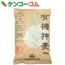 有機 押麦 七分づき (大麦) 700g[永倉精麦 押麦(押し麦) 大麦 雑穀]【あす楽対応】