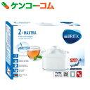 ブリタ ポット型浄水器 マクストラ用 フィルターカートリッジ(2個セット) BJ-NM2[BRITA(ブリタ) ブリタ用交換カートリッジ]【送料無料】