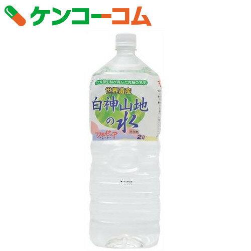 白神山地の水 2L×6本【送料無料】
