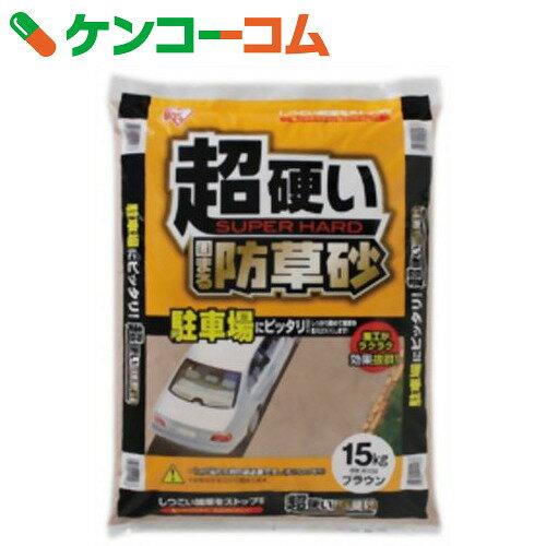 アイリスオーヤマ 駐車場にピッタリ 超硬い固まる防草砂 ブラウン 15kg【17_k】