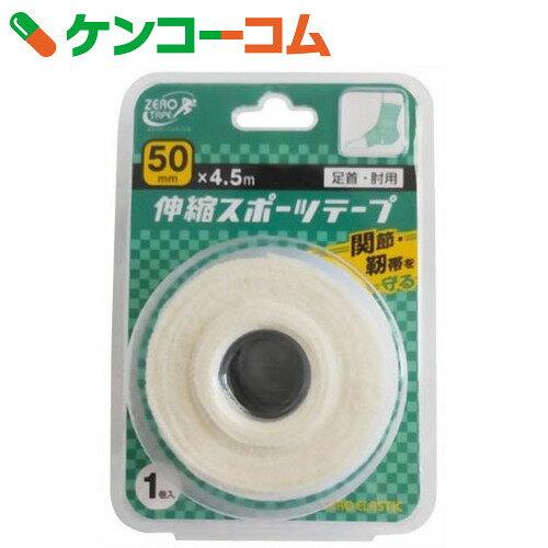 ZERO エラスティック 伸縮スポーツテープ 足首・肘用 50mm×4.5m 1巻入