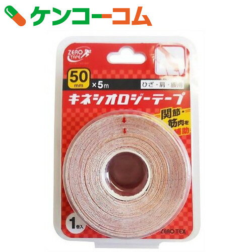 ZERO テックス キネシオロジーテープ ひざ・肩・腰用 50mm×5m 1巻入