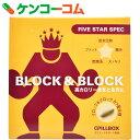 ピルボックス ブロック&ブロック ファイブスタースペック 5カプセル×14パック[PILLBOX(ピルボックス) キチン・キトサン]【あす楽対応】【送料無料】