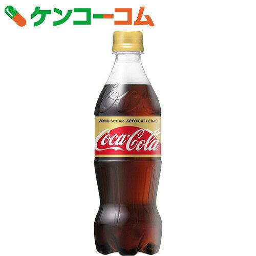 コカ・コーラ ゼロシュガー・ゼロカフェイン 500ml×24本【送料無料】