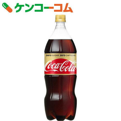 コカ・コーラ ゼロシュガー・ゼロカフェイン 1.5L×8本【送料無料】