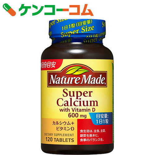 ネイチャーメイド スーパーカルシウム 120粒[大塚製薬 ネイチャーメイド カルシウム]【あす楽対応】