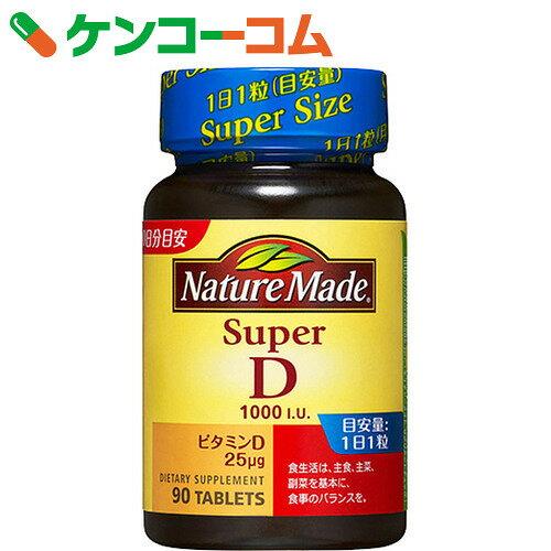 ネイチャーメイド スーパービタミンD 90粒[大塚製薬 ネイチャーメイド ビタミンD]