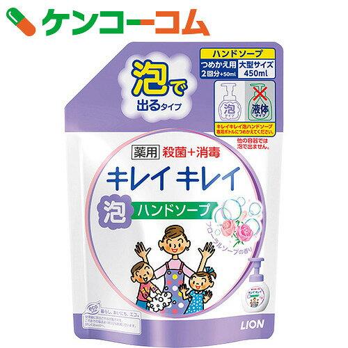 キレイキレイ 薬用泡ハンドソープ フローラルソープの香り つめかえ用 大型サイズ 450ml