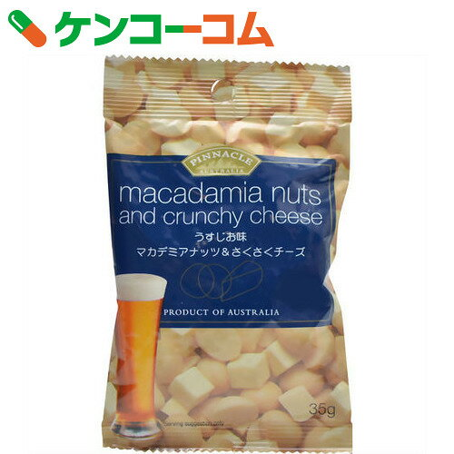 ピナクル マカデミアナッツ&さくさくチーズ うすじお味 35g【13_k】