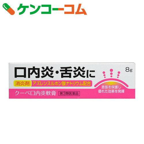 【第3類医薬品】クーペ口内炎軟膏 8g