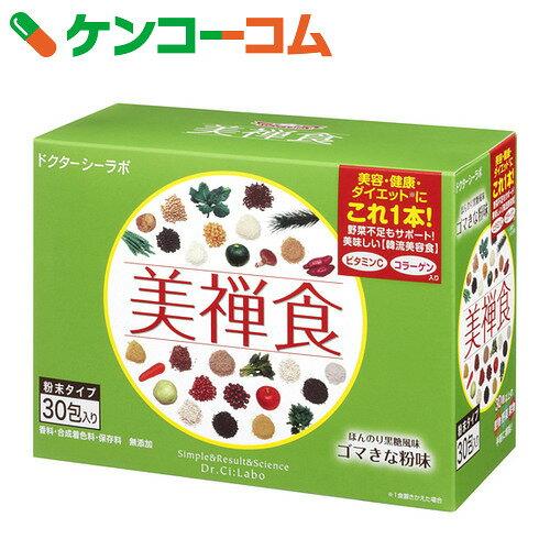 ドクターシーラボ 美禅食 30包【送料無料】