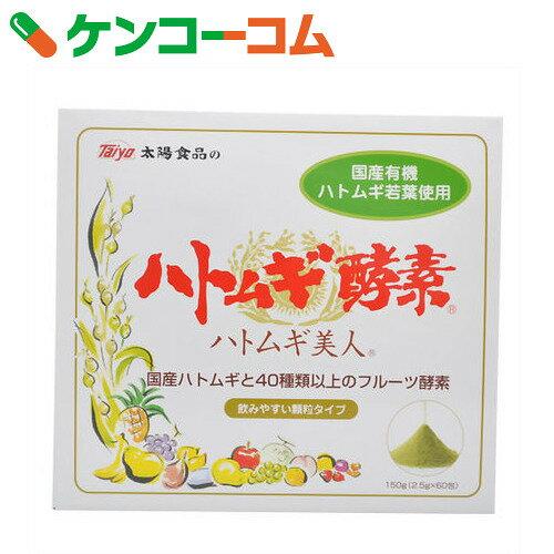 ハトムギ酵素 2.5g×60包【送料無料】