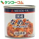 明治屋 国産なめこ 85g[明治屋 なめこ(缶詰)]【あす楽対応】