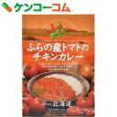 ふらの産トマトのチキンカレー 180g[チキンカレー(レトルト)]