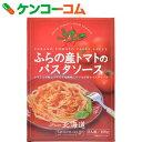 ふらの産トマトのパスタソース 160g