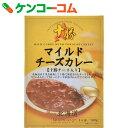 マイルドチーズカレー(十勝チーズ入り) 180g[カレー(レトルト)]