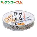 K&K 日本近海どり さんまと粒マスタード 100g[K&K さんま缶(さんまの缶詰)]