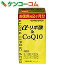 マルマン α‐リポ酸&CoQ10 180粒[マルマン αリポ酸(アルファリポ酸)]【あす楽対応】【送料無料】
