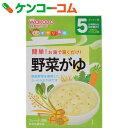 和光堂 手作り応援 野菜がゆ 5ヶ月頃から 10包