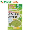 和光堂 手作り応援 ほうれん草と小松菜 5ヶ月頃から 8包