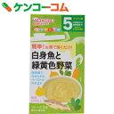 和光堂 手作り応援 白身魚と緑黄色野菜 5ヶ月頃から 8包
