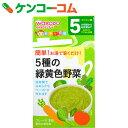 和光堂 手作り応援 5種の緑黄色野菜 5ヶ月頃から 8包[和光堂 手作り応援 ベビーフード 野菜]【あす楽対応】