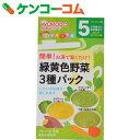 和光堂 手作り応援 緑黄色野菜 3種パック 5ヶ月頃から 8包