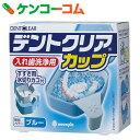 デントクリアカップ 入れ歯洗浄用 ブルー[入れ歯洗浄容器]【あす楽対応】