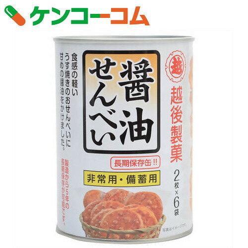 越後製菓 非常用・備蓄用 醤油せんべい 長期保存缶 2枚×6袋