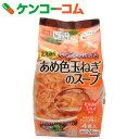 じっくり炒めたあめ色玉ねぎのスープ 4食入[スープ生活 フリーズドライ(スープ)]【あす楽対応】