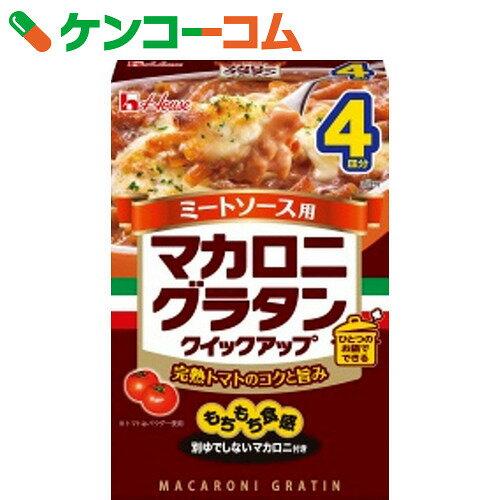 マカロニグラタン クイックアップ ミートソース用(別ゆでしないマカロニ付き) 4皿分