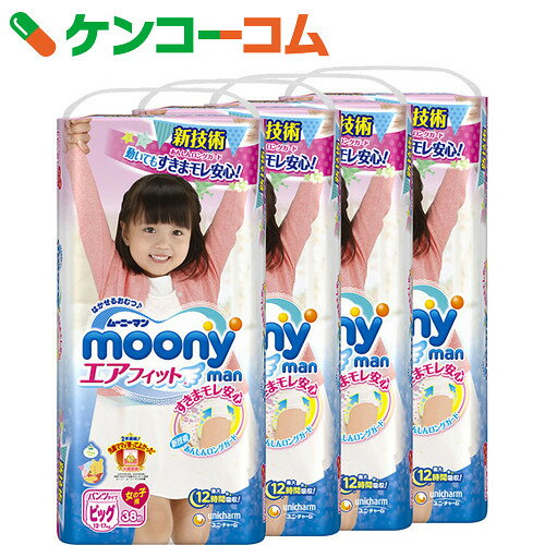 ムーニーマン エアフィット パンツタイプ 女の子用 ビッグサイズ 38枚×4個【untatt】【unmoon】【送料無料】