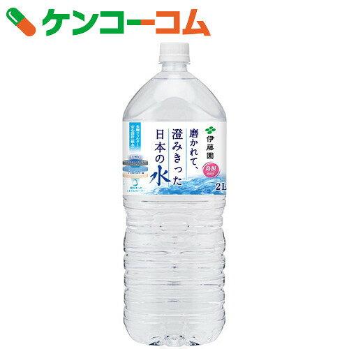 伊藤園 磨かれて、澄みきった日本の水 島根 2L×6本