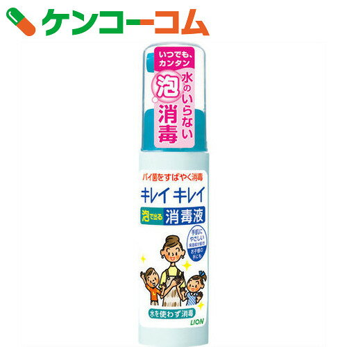 キレイキレイ 薬用泡で出る消毒液 携帯用 50ml