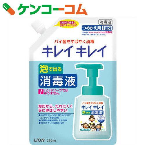キレイキレイ 薬用泡で出る消毒液 つめかえ用 230ml