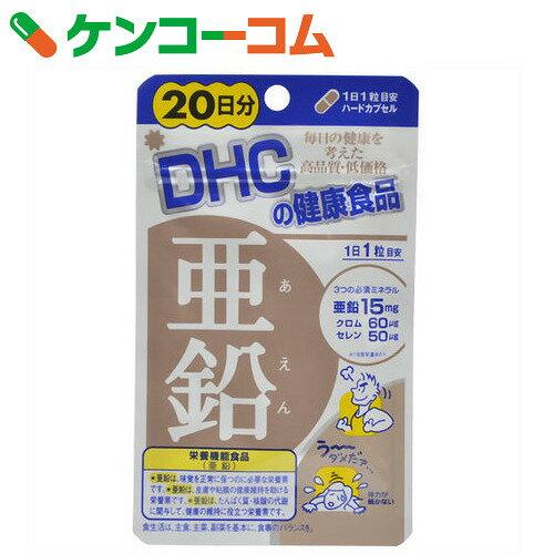 DHC 亜鉛 20日分 20粒