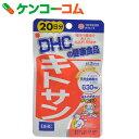 DHC キトサン 20日分 60粒[DHC サプリメント キチン・キトサン]【あす楽対応】