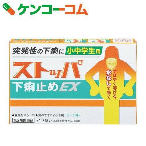 【第2類医薬品】ストッパ 下痢止めEX 小中学生用 12錠